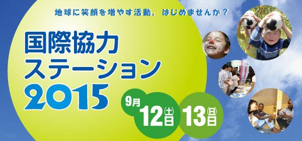 京都駅で世界とつながろう!国際協力ステーション